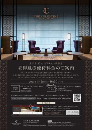 celestinehotels_tokyo-shiba_202104-09-1.jpg